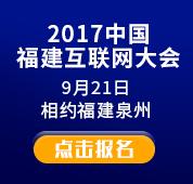 2017中国福建互联网大会·9月21日相约福建泉州