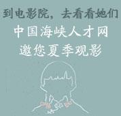 中国海峡人才网·赠观影活动·关注微信·注册会员