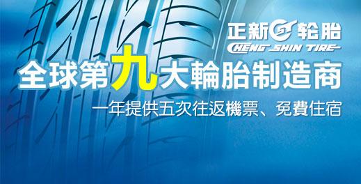 正新(漳州)橡膠工業有限公司 全球第九大輪胎制造商 免費住宿