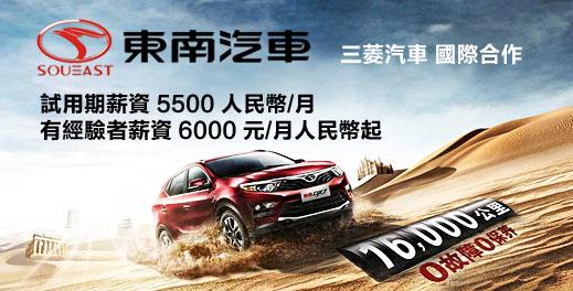 東南(福建)汽車工業有限公司 有經驗者薪資 6000 元/月人民幣起
