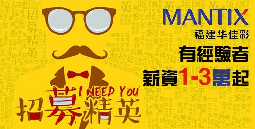 福建華佳彩有限公司 試用期月薪1-3萬RMB 有經驗月薪1-3萬RMB起