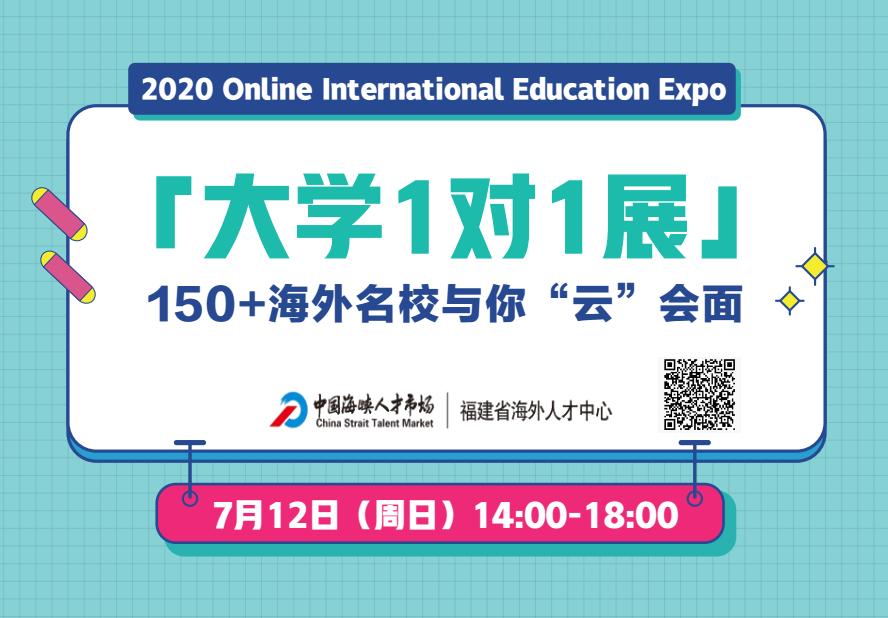 7月12日!福建省海外人才中心首届大型线上国际教育展