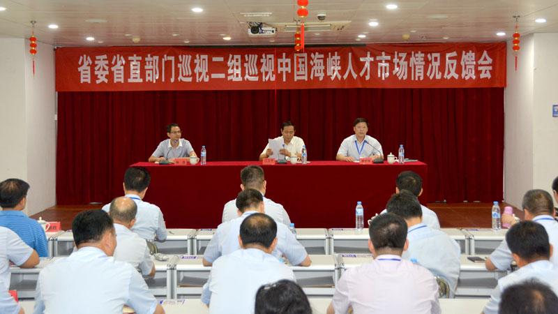 省委省直部门巡视二组巡视中国海峡人才市场情况反馈会召开