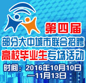 中国海峡人才网