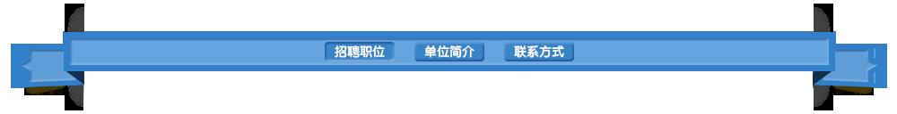 福州海峡人才网_福州市建设发展集团有限公司_招聘_中国海峡人才网--福建省招聘 ...