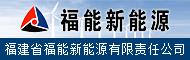 福建省福能新能源有限责任公司