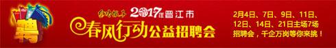 中国海峡人才网晋江分部