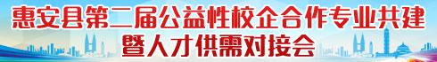 惠安县第二届校企对接会