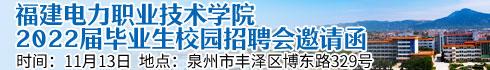 福建电力职业技术学院2022届毕业生校园招聘会邀请函