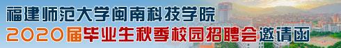 福建师范大学闽南科技学院2020届毕业生校园招聘会邀请函