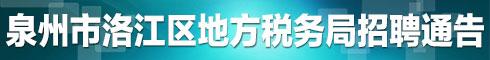 关于招聘洛江区地税局办税服务厅劳务派遣人员的通告