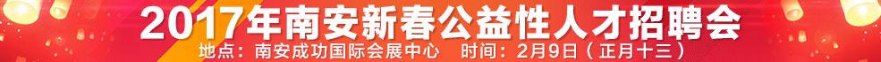 2017年南安市新春公益性人才招聘会邀请函