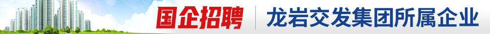龙岩交通发展集团有限公司