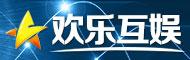厦门欢乐互娱网络科技有限公司