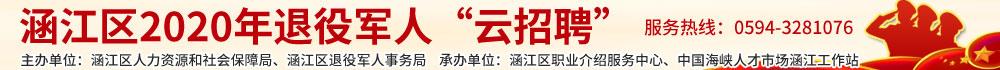 中国海峡人才市场涵江工作站