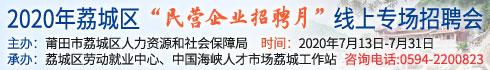 2020年荔城区民营企业招聘月活动线上招聘