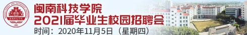 福建师范大学闽南科技学院2021届毕业生秋季校园招聘会
