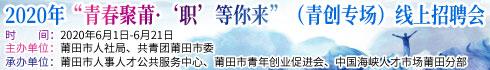 """2020年""""青春聚莆·'职'等你来""""(青创专场)线上招聘会"""