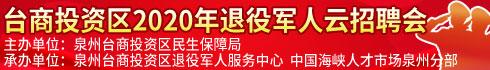 中国海峡人才市场泉州分部