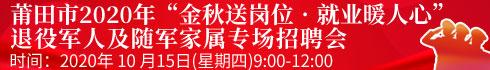 福建海峡人才网络资讯有限公司(莆田)