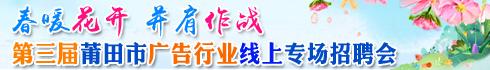 第三届莆田市广告行业线上招聘会