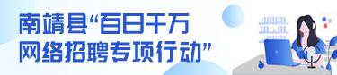 "南靖�h""百日千�f�W�j招聘�m�行�印�"