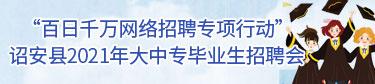 """�t安�h2021年""""百日千�f�W�j招聘�m�行�印贝笾�.��I生招聘��"""
