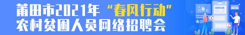 """莆田市2021年""""春风行动""""农村贫困人员网络招聘会 招聘莆田市2021年""""春风行动""""农村贫困人员网络招聘会"""