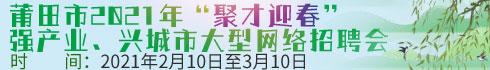 """福建海峡人才网络资讯有限公司(莆田) 招聘莆田市2021年""""聚才迎春"""""""