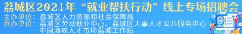 """荔城区2021年""""就业帮扶行动""""线上专场招聘会 招聘荔城区2021年""""就业帮扶行动""""线上专场招聘会"""