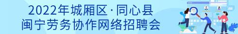 福建海峡人才网络资讯有限公司(莆田) 招聘2021年城厢区·同心县|闽宁劳务协作网络招聘会