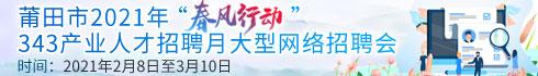 """莆田市2021年""""春风行动""""343产业"""