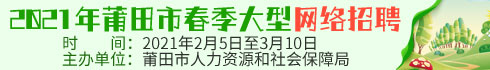 福建海峡人才网络资讯有限公司(莆田) 招聘2021年莆田市春季大型网络招聘