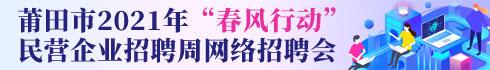 """莆田市2021年""""春风行动""""民营企业招聘周 招聘就近人才图片链接:209640a/2020logo/banner490_70JJRC.gif"""