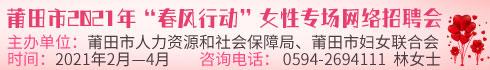 2021妇女专场网络招聘会 招聘就近人才图片链接:209640a/2020logo/banner490_70JJRC.gif