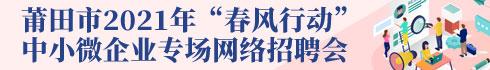 """""""春风行动""""中小微企业 招聘""""春风行动""""中小微企业"""