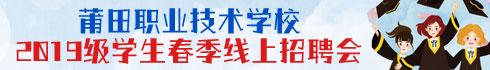 莆田职业技术学院 招聘http://ev.hxrc.com/personal/fjzw.aspx就近找工作 http://www.hxrc.com/zpgg/209640a/2020logo/banner490_70FJZW.jpg