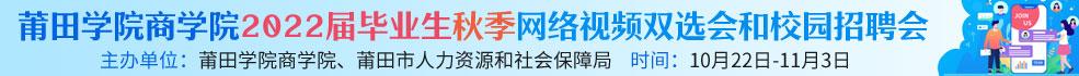 商学院2021招聘会 招聘http://app.hxrc.com/services/rcjlh/web.aspx?rq=3196 http://www.hxrc.com/zpgg/2021a/banner/985_70PTSXYQJ2021.jpg
