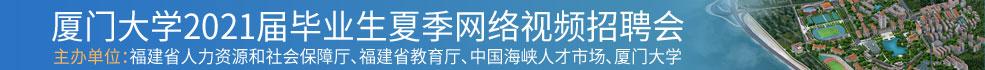 中国海峡人才市场厦门工作部