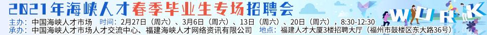 中国海峡人才市场南平分部