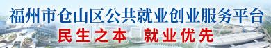 福州市仓山区公共就业创业服务平台