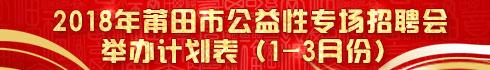 2018年莆田市公益性专场招聘会举办计划表(1-3月)
