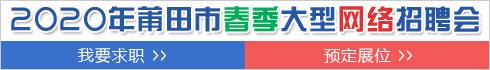 2020年莆田市春季大型网络招聘月活动