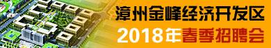 漳州金峰经济开发区2018年春季招聘会