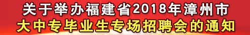 关于举办福建省2018年漳州市大中专毕业生专场招聘会的通知