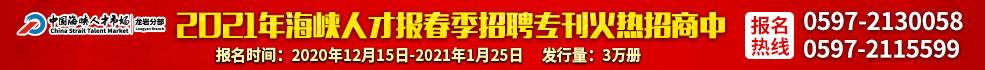 中国海峡人才市场龙岩分部