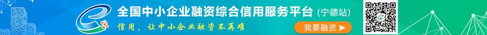 中国海峡人才市场宁德分部