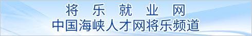 中国海峡人才市场三明分部