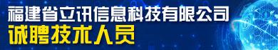 中国海峡人才网委托招聘