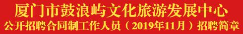 厦门市鼓浪屿文化旅游发展中心公开招聘合同制工作人员(2019年11月)招聘简章